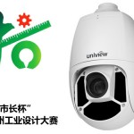 'The Mayor Cup' Industry Design Awards for Uniview PTZ Dome Camera