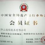 CSPIA Committee Member