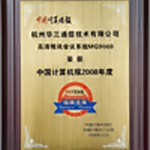 The Editor's Choice Award from China Information World for MG9060