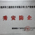 Excellent Security Company awarded by Guangdong Province Security Committee