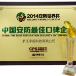 China the Best Reputation Security Enterprise