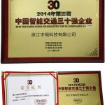 2014 The Third China ITs Industry Top 30 Companies Award